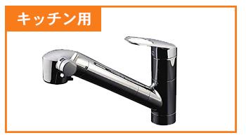 キッチン用画像水栓.jpg