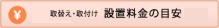 取替え・取り付け_設置料金の目安.jpg