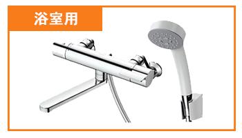 浴室用画像水栓.jpg