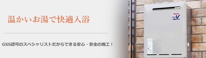 給湯器の取り付け・取替え_バナー.jpg
