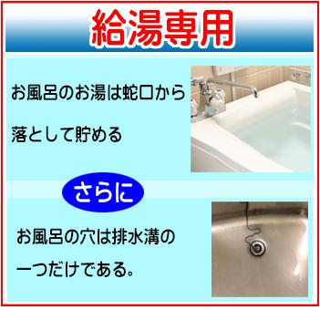 給湯専用_お風呂の穴は排水溝の実である.jpg