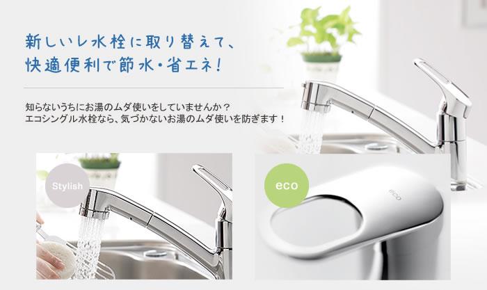 新しいレ水栓に取り替えて、 快適便利で節水・省エネ!