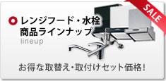 レンジフード・水栓商品ラインナップ